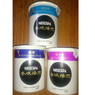 Nestle - ネスカフェ香味焙煎詰め替え用