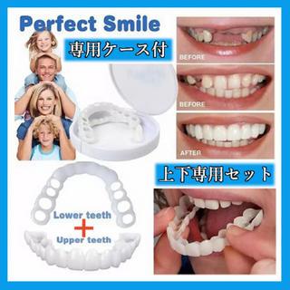 こちらはスナップオンスマイルの専用ケース付です 上の歯専用①個&下の歯専用①個(口臭防止/エチケット用品)
