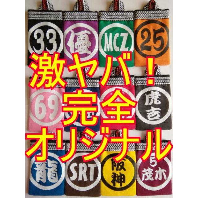 なにわ袋スマホ型 全12色にプリント自由! 世界で一枚の一品物! エンタメ/ホビーの漫画(全巻セット)の商品写真