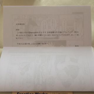 コヨーテ 座裏屋蘭丸 ペーパー(BL)