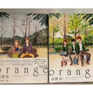 orange  高野苺(少女漫画)