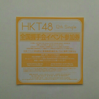 エイチケーティーフォーティーエイト(HKT48)のHKT48 全国握手会イベント参加券 1枚(女性アイドル)