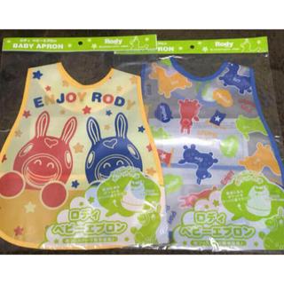 ロディ(Rody)のロディ の ベビーエプロン 2枚セット (お食事エプロン)