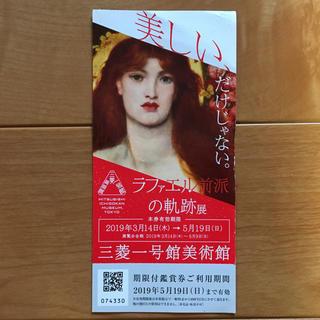 ラファエル前派の軌跡展 チケット(美術館/博物館)