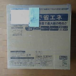 ヒタチ(日立)の☆すぐ発送!☆新品未開封 日立 LEDシーリングライト 引取りも可能☆☆(天井照明)