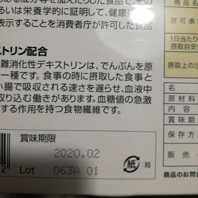 30日1日限定価格♪フィットライフコーヒー 食品/飲料/酒の飲料(コーヒー)の商品写真