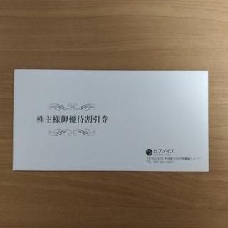 アメイズ 株主優待 5枚(宿泊券)