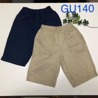ジーユー(GU)のジーユーGU ハーフパンツ 2本セット140(パンツ/スパッツ)
