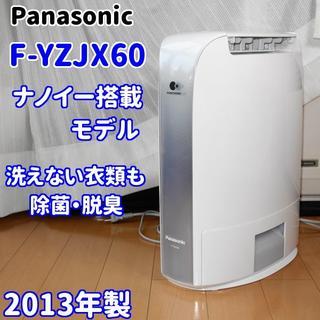 ✨nanoe搭載✨パナソニック デシカント式除湿乾燥機 F-YZJX60