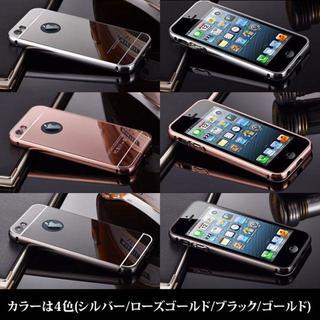 メタルバンパーケース/鏡面バックプレート(iPhoneケース)