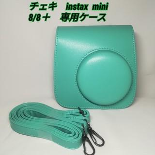 チェキ instax mini 8/mini 8 + 専用ケース ミントグリーン(フィルムカメラ)
