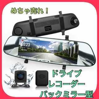 1台限り♡ドライブレコーダー バックミラー型 前後カメラ外付けGPSアンテナ付 (セキュリティ)