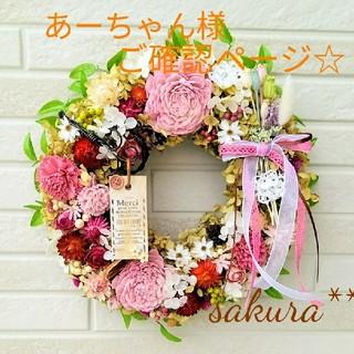 春へ~**母の日ドライフラワーリース☆(リース)