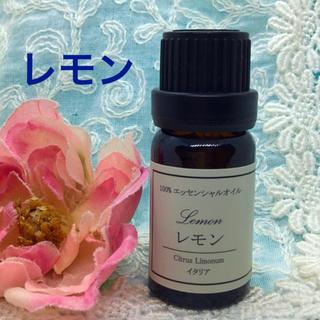 ❤️レモン❤️高品質セラピーグレード精油❤️(エッセンシャルオイル(精油))