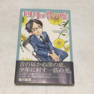 コウダンシャ(講談社)の四月は君の嘘 5巻 新川直司(少年漫画)