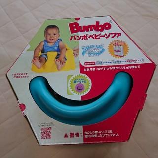 バンボ(Bumbo)のバンボ ベルト 袋 箱 (その他)