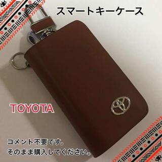 「トヨタ」スマートキーケース・キーホルダー「茶色」(汎用パーツ)