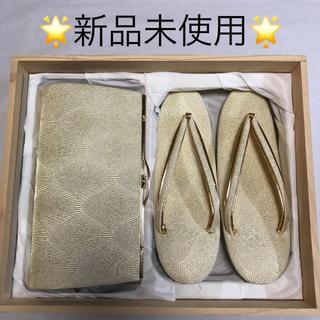 草履バッグセット 淡いゴールド 礼装用 新品未使用(下駄/草履)