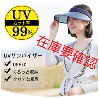 サンバイザー 折りたたみ 夏 つば広 ワイド 帽子 UVカット 紫外線対策 (その他)