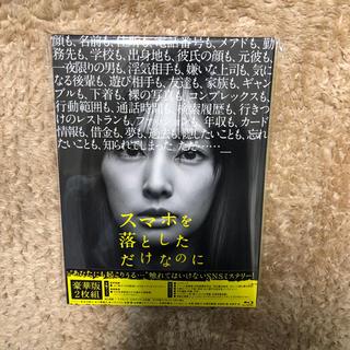 スマホを落としただけなのに Blu-ray 豪華版2枚組(日本映画)