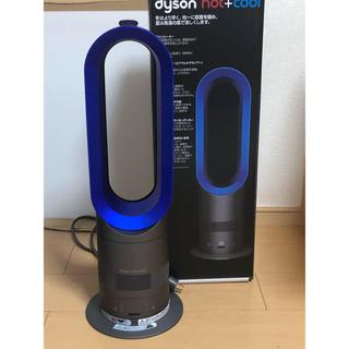 ダイソン(Dyson)のダイソン hot &cool 美品(扇風機)