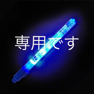 チュウニチドラゴンズ(中日ドラゴンズ)の【新品未使用】とっちぼ♪様専用☆中日ドラゴンズ WITH BLUE ライト 2本(応援グッズ)