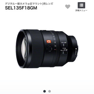 ソニー(SONY)の新品 Sony ソニー SEL135F18GM FE 135mm F1.8 GM(レンズ(単焦点))