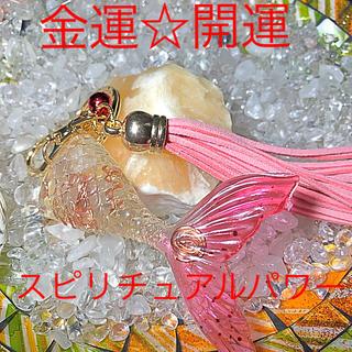 白蛇の抜け殻と金運パワーストーンの人魚の尾ビレオルゴナイトキーホルダー(その他)