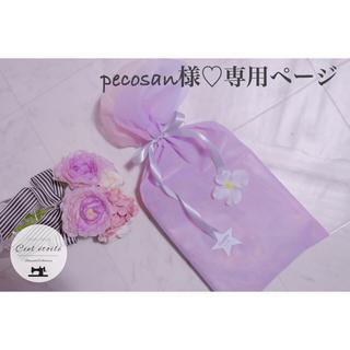 pecosan様♡専用ページ 2set+ラッピング スカイハイ(外出用品)