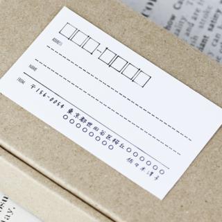 【50枚】手書き風 宛名シール シンプル 柄無し AB11(宛名シール)