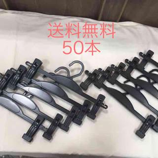 送料無料 50本 パンツ スカート ボトムハンガー(押し入れ収納/ハンガー)