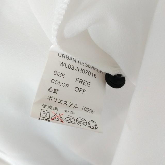 URBAN RESEARCH(アーバンリサーチ)のシフォンブラウス ホワイト レディースのトップス(シャツ/ブラウス(長袖/七分))の商品写真