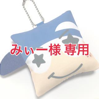 みぃー様専用(その他)