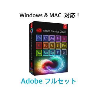 Adobe フルセット PhotoshopやIllustratorなど!!(その他)