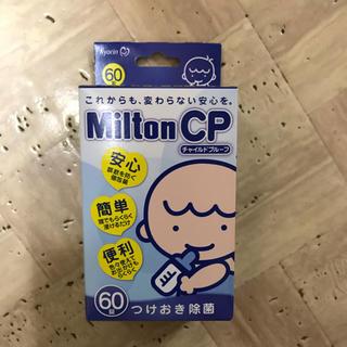ミルトン錠剤60錠(食器/哺乳ビン用洗剤)