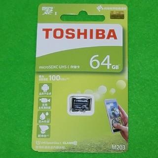 トウシバ(東芝)の【新品】マイクロSD 64GB(その他)