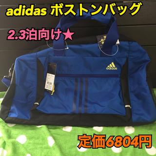 アディダス(adidas)の《新品・タグ付き未使用》adidas ボストンバッグ  31l(その他)