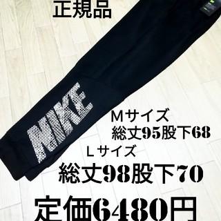 ナイキ(NIKE)の新品 NIKE ジョガーパンツ BLACK(その他)