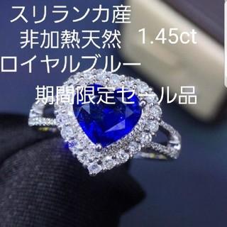 スリランカ産♡天然非加熱♡ロイヤルブルーサファイアリング(リング(指輪))