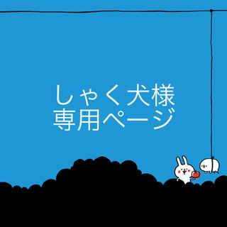 しゃく犬様 専用ページ(ボディクリーム)