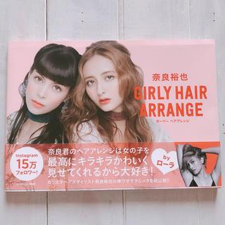 カドカワショテン(角川書店)の奈良裕也 ガーリーヘアアレンジ GIRLY HAIR ARRANGE(その他)