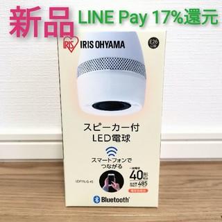 アイリスオーヤマ(アイリスオーヤマ)の新品未使用 スピーカー付LED電球 口金26mm 電球色 LDF11L-G-4S(蛍光灯/電球)