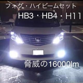 ハイビーム・フォグ2セット‼️爆光LED目潰しレベルの明るさ⭐️(汎用パーツ)