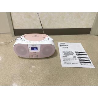 トウシバ(東芝)のCDラジオ 東芝 TY-CR10 CDプレイヤー CDプレーヤー(ポータブルプレーヤー)