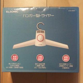 【新品】ELSONIC ハンガードライヤー ECK-HDRY(衣類乾燥機)