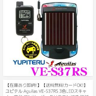ユピテル(Yupiteru)のユピテル セキュリティ VE-S37RS(セキュリティ)