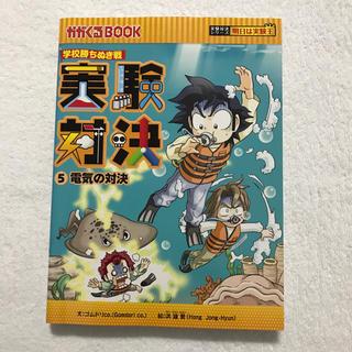 アサヒシンブンシュッパン(朝日新聞出版)の実験対決、5電気の対決(絵本/児童書)
