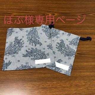 巾着2枚組(外出用品)