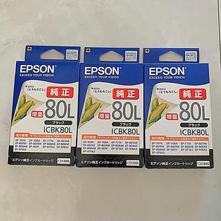 エプソン(EPSON)のEPSON 純正 インクカートリッジ 80L 新品 ブラック 3点セット(PC周辺機器)