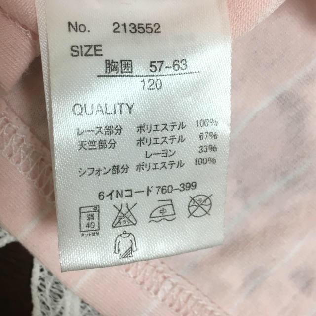しまむら(シマムラ)のレーストップス 120センチ キッズ/ベビー/マタニティのキッズ服 女の子用(90cm~)(Tシャツ/カットソー)の商品写真